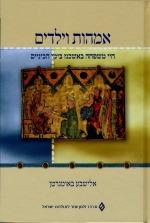 אמהות וילדים: חיי משפחה באשכנז בימי הביניים